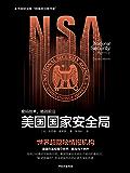 美国国家安全局(解密世界超隐秘情报机构)