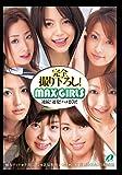 MAX GIRLS 連続!連発!ハメまくり!! [DVD]