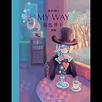 我的路3:蓝色饼干(这是献给大人的童话,也是孤独者的自愈书。中国首席绘本作家寂地崭新力作,王卯卯、许知远等倾情推荐。)