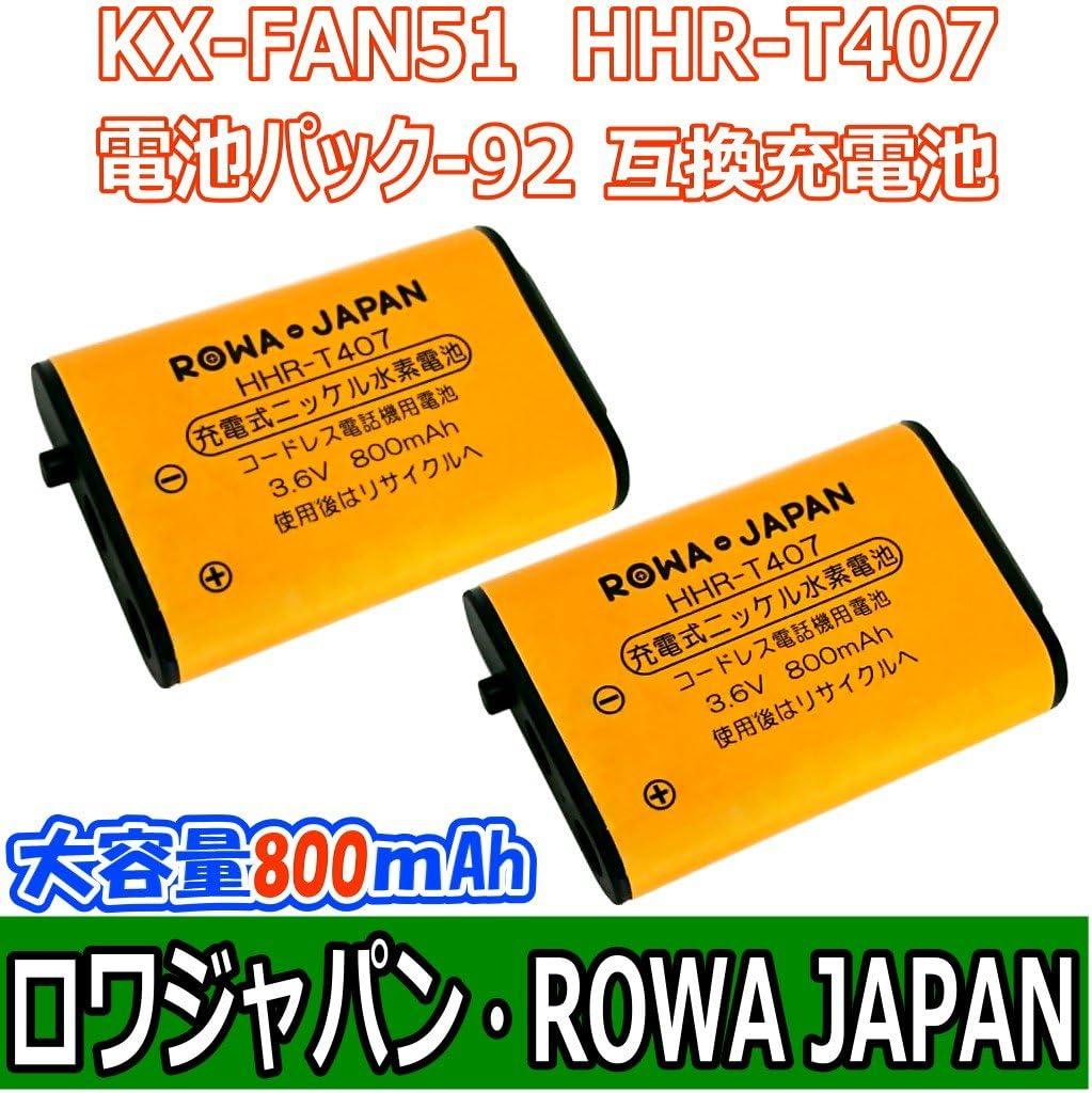 【2個セット】パナソニック KX FAN51 HHR T407 BK T407子機 充電池 互換 バッテリー【大容量 通話時間1.2倍】【ロワジャパン】の画像1