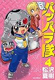 新装版 突撃!パッパラ隊: 4 (REXコミックス)