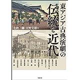 東アジア古典演劇の伝統と近代 (アジア遊学232)