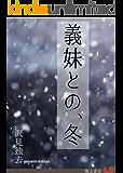 義妹との、冬 (獨去書房LS)