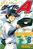 ダイヤのA(8) (週刊少年マガジンコミックス)