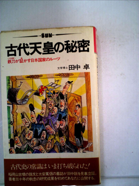 古代天皇の秘密―鉄刀<115字>が証...