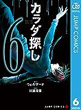 カラダ探し 6 (ジャンプコミックスDIGITAL)