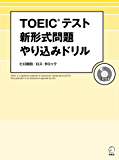 [新形式問題対応/音声DL付]TOEIC(R) テスト 新形式問題やり込みドリル~新傾向を徹底分析した問題で最新戦略を伝授!