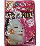 肌美精 超浸透3Dマスク (エイジング保湿) 10枚セット
