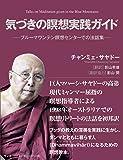 気づきの瞑想実践ガイド(ブルーマウンテン瞑想センターでの法話集)