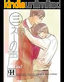 神の声 3 (hananouta books)