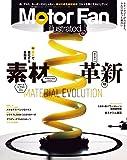 MOTOR FAN illustrated - モーターファンイラストレーテッド - Vol.138 (モーターファン別冊)