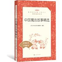 教育部统编《语文》推荐阅读丛书:中国寓言故事精选