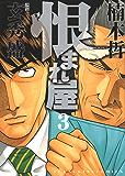 恨まれ屋(3) (ヤングキングコミックス)