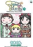 マコちゃん絵日記(7) (FLOW COMICS)