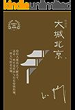 大城北京(林语堂独家授权作品)(博集文学典藏系列)