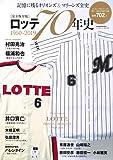 【完全保存版】ロッテ70年史 1950-2019 ~記憶に残るオリオンズ&マリーンズ全史~ (B.B.MOOK1450)