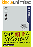 領土の常識 (角川oneテーマ21)