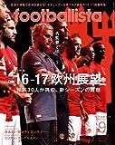 月刊フットボリスタ 2016年9月号