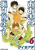 おおきく振りかぶって(6) (アフタヌーンコミックス)