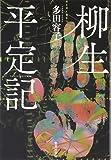 柳生平定記 (集英社文庫)