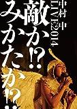 LIVE2014 敵か! ?みかたか! ? [DVD]