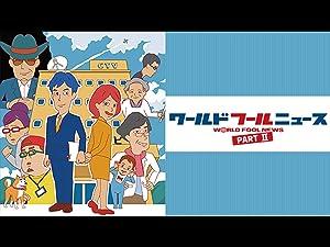 ワールドフールニュース DVD