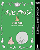 チョビとワタシ 1 (ヤングジャンプコミックスDIGITAL)