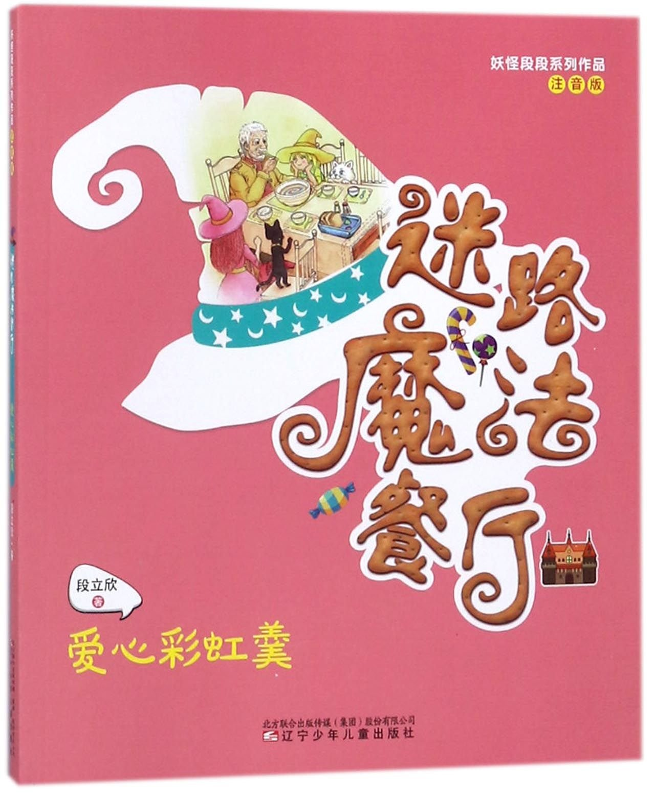 Lost in the Magic Restaurant (Rainbow Soup)(with Pinyin)/Monster Duanduan (Chinese Edition) PDF