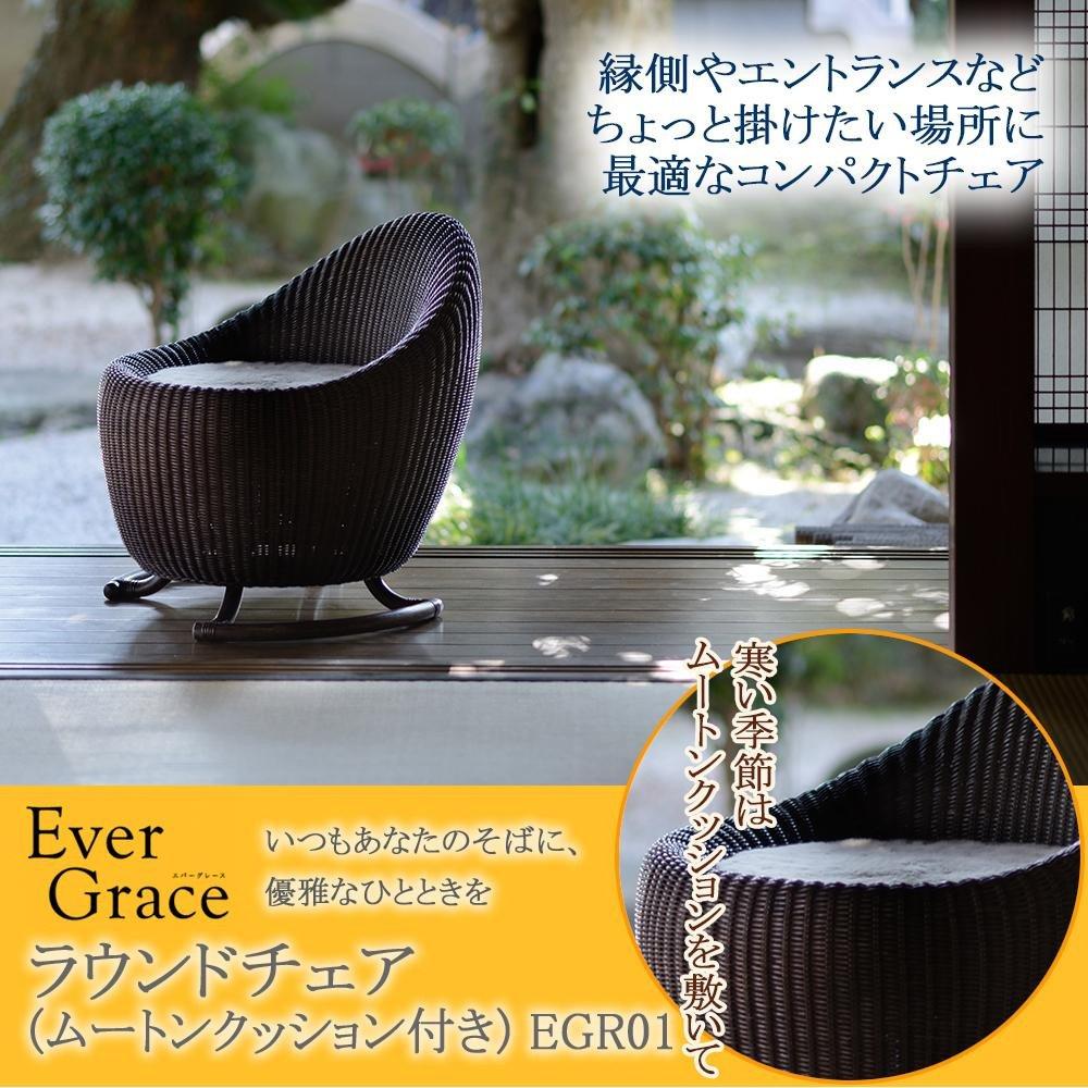 日用品 家具 イス テーブル 関連商品 ラウンドチェア(ムートンクッション付き) EGR01 B076758P1Y