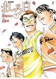 ましろ日 (7) (ビッグコミックス)