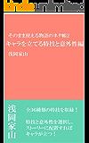 そのまま使える物語のネタ帳2 : ~キャラを立てる特技と意外性編~