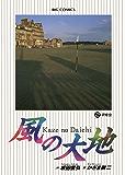 風の大地(2) (ビッグコミックス)