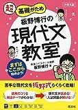 板野博行の現代文教室 (教室シリーズ)