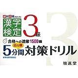 漢字検定3級 出る順5分間対策ドリル (絶対合格プロジェクト)