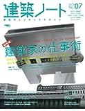 建築ノート no.07―建築のメイキングマガジン 最先端建築家の仕事術 (SEIBUNDO Mook)