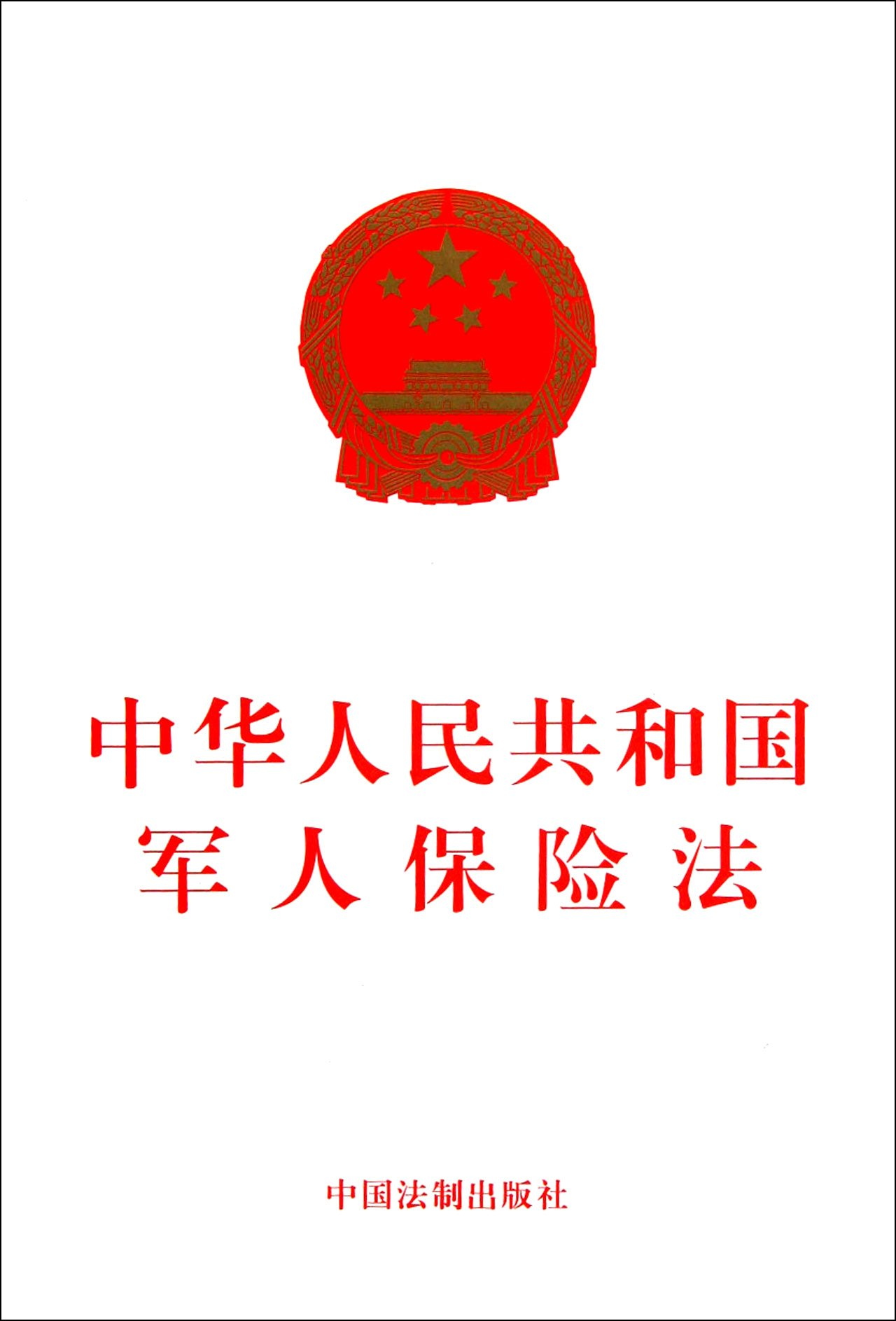 Soldiers Insurance Law of the People's Republic of China (Chinese Edition) pdf