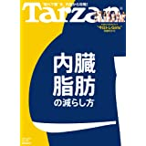 Tarzan(ターザン) 2018年 1月25日号[内臓脂肪の減らし方]