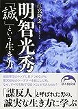 明智光秀「誠」という生き方 (新人物文庫)