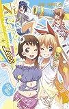 ニセコイ オフィシャルファンブック トクレポ  (ジャンプコミックス)