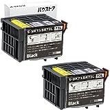 エプソン EPSON ICBK73L ブラック 顔料(純正品と同様のインクタイプ) 2色セット 互換インク 【バウストア】(互換性品でありエプソン純正品ではありません)