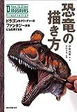 恐竜の描き方: ドラゴン&クリーチャーのファンタジー表現にも応用できる