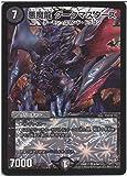 デュエルマスターズ 悪魔龍 ダークマスターズ ベリーレア / 燃えろドギラゴン!! DMR17 / 革命編 第1章 / シングルカード