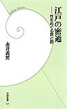 江戸の密通 (学研新書)