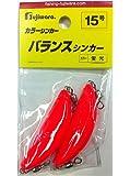 フジワラ(FUJIWARA) カラーシンカー バランスシンカー 15号 蛍光