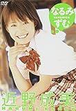 なるみずむ [DVD]