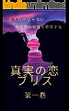 真実の恋ブリス 第一巻