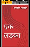 एक लड़का (Hindi Edition)