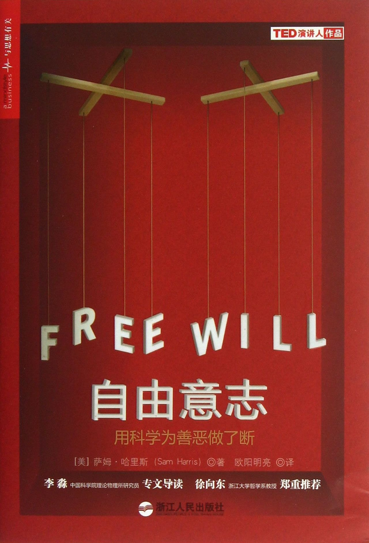Free Will (Chinese Edition) pdf