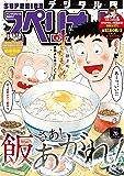 ビッグコミックスペリオール 2019年20号(2019年9月27日発売) [雑誌]