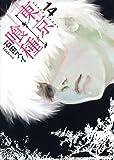 東京喰種 トーキョーグール 14 (ヤングジャンプコミックス)